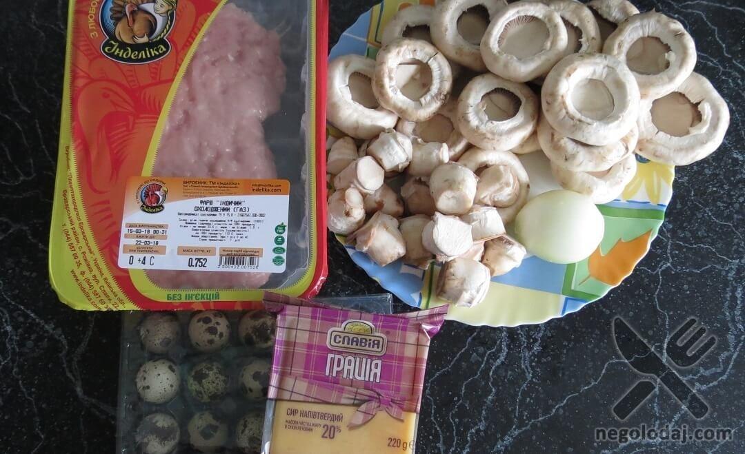 Ингредиенты для фаршированных грибов