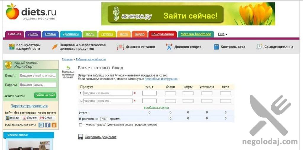 Диетс.ру. Анализатор готового блюда