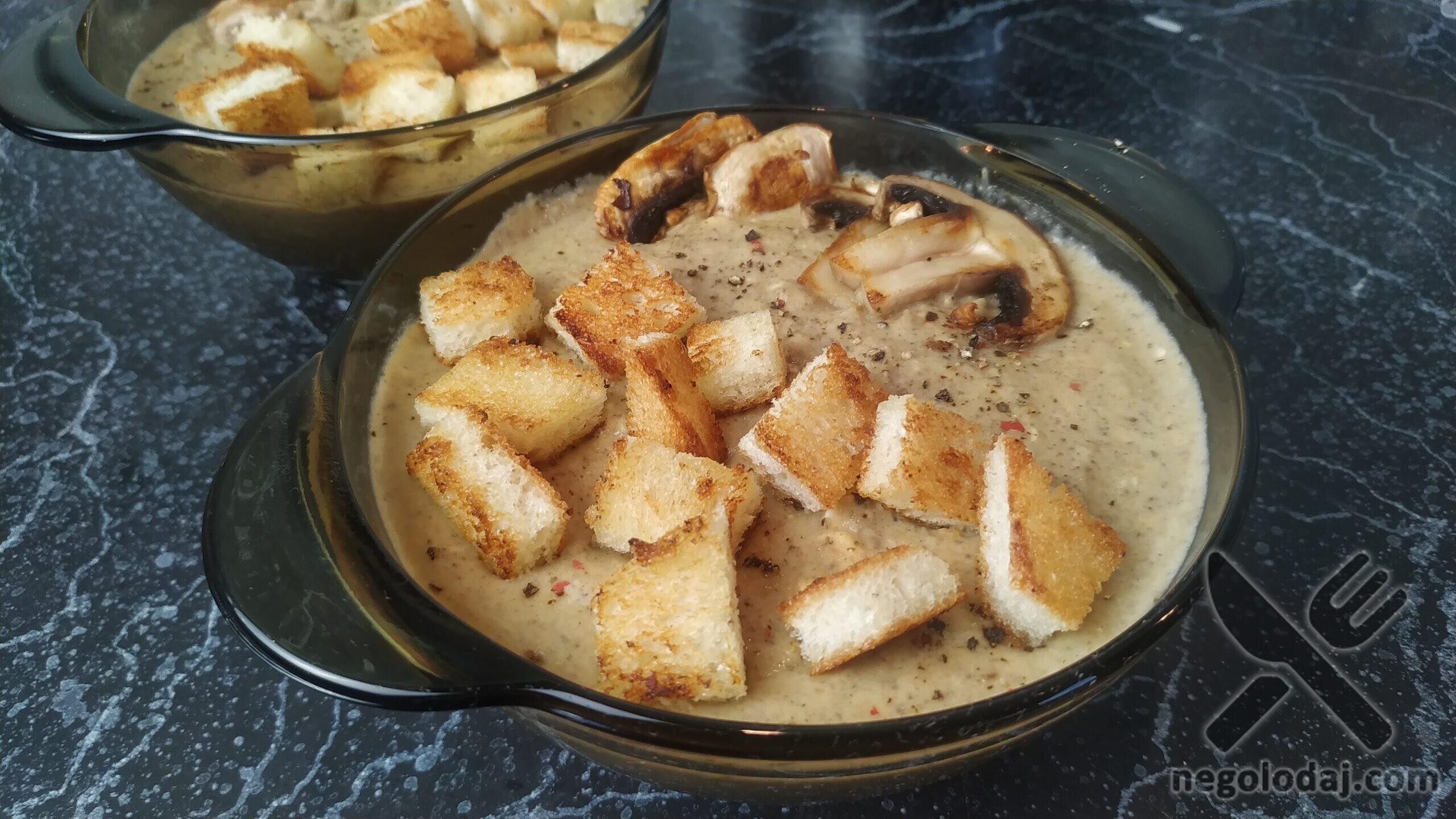 Грибной крем-суп готов