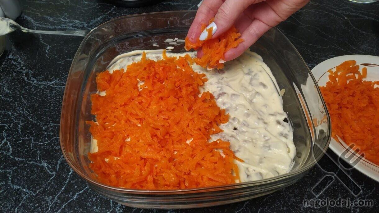 Четвертый слой - морковь